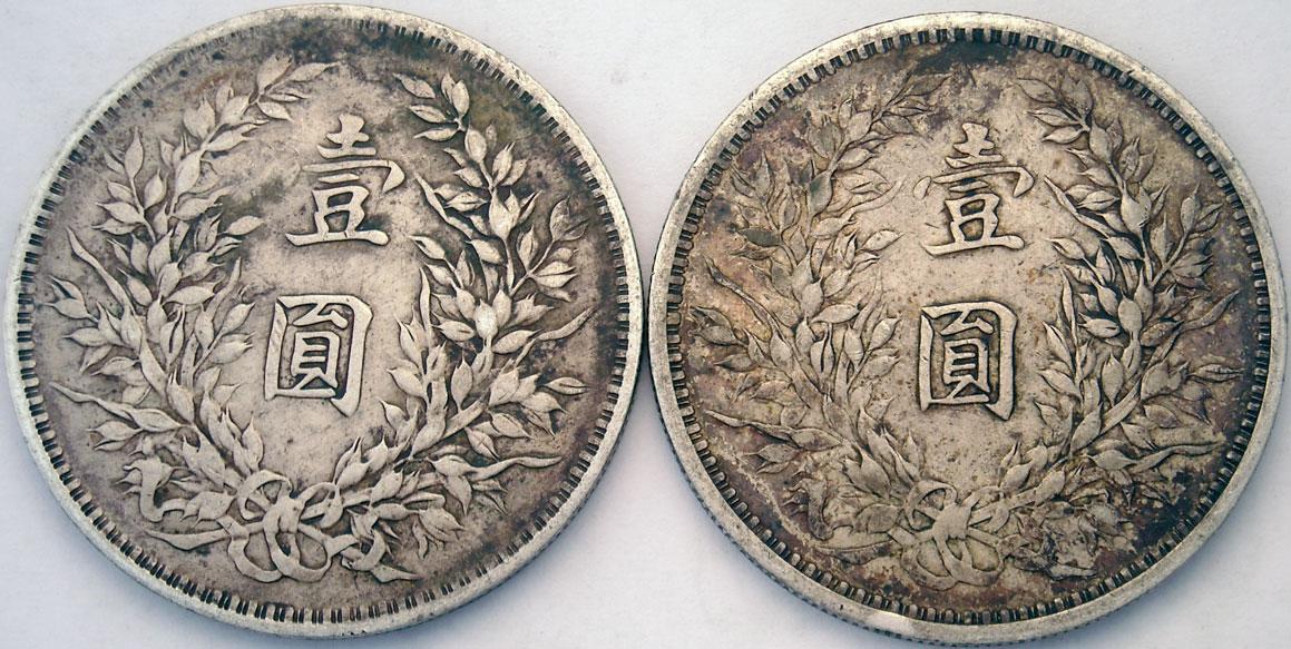 """A Pair Of Chinese Yuan Shikai """"Fat Man"""" Dollars"""